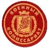 Военкоматы, комиссариаты в Богатыре